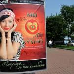 un cartello pubblicitario in una via di Khabarovsk, asia, russia |a billboard on a street in Khabarovsk, asia, russia